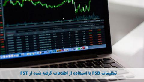 تنظیمات FSB با استفاده از اطلاعات گرفته شده از FST