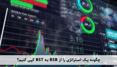 چگونه یک استراتژی را از BSB به BST کپی کنیم؟